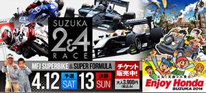 suzuka-2014